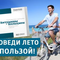 Витамины с кальцием - ESSENTIALS Siberian Wellness